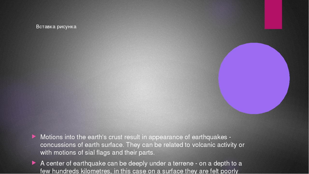 Motions into the earth's crust result in appearance of earthquakes - concuss...