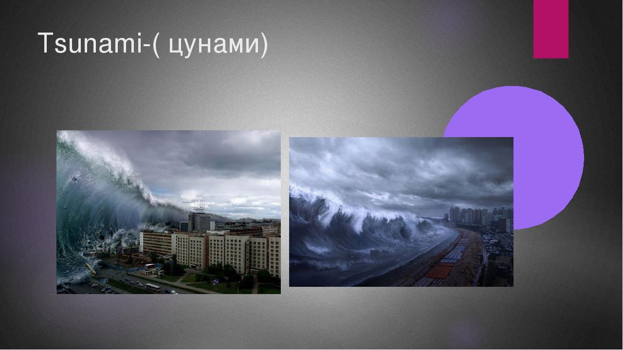 Tsunami-( цунами)