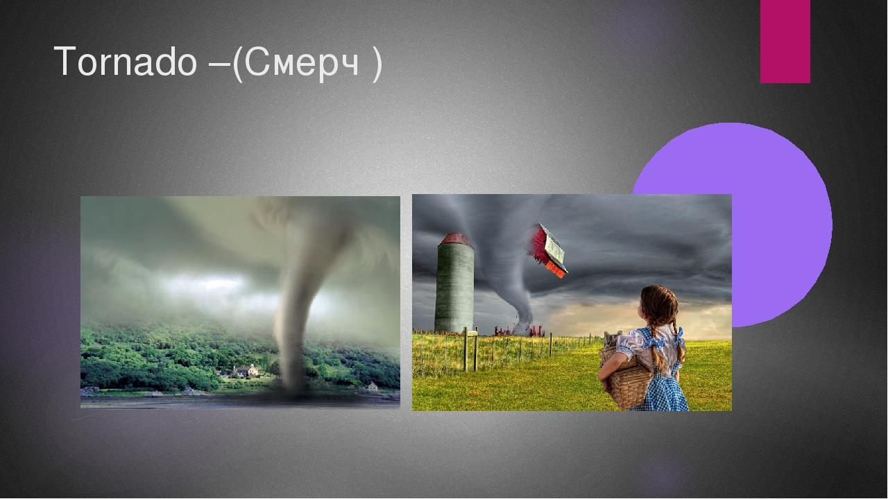 Tornado –(Смерч )