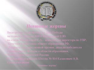 Невинные жертвы Видеоролик смонтирован ко Дню Победы методистом Школы №814 Фи