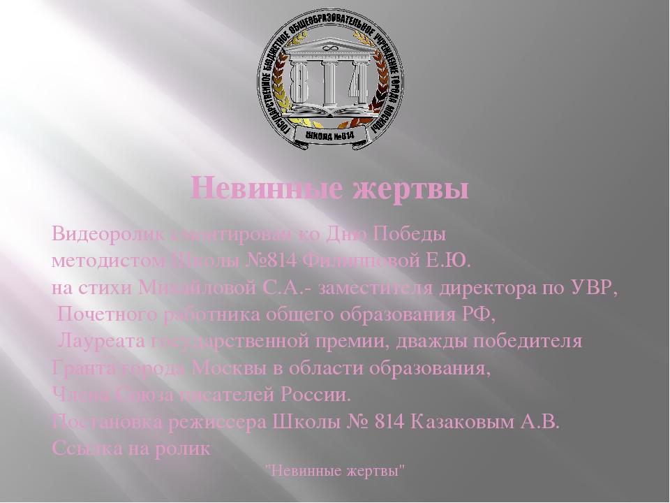 Невинные жертвы Видеоролик смонтирован ко Дню Победы методистом Школы №814 Фи...