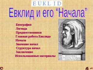 """Евклид и его """"Начала"""" Биография Легенда Предшественники Главная работа Евклид"""