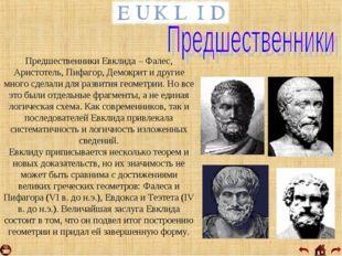 Предшественники Предшественники Евклида – Фалес, Аристотель, Пифагор, Демокри