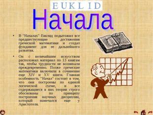 """Начала В """"Началах"""" Евклид подытожил все предшествующие достижения греческой м"""