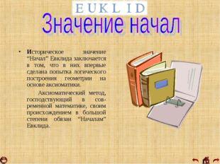 """Значение начал Историческое значение """"Начал"""" Евклида заключается в том, что в"""