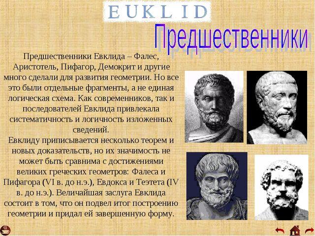 Предшественники Предшественники Евклида – Фалес, Аристотель, Пифагор, Демокри...