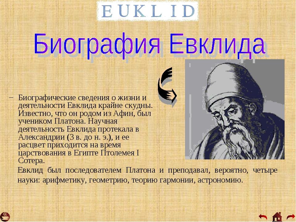 Биография Евклида Биографические сведения о жизни и деятельности Евклида край...