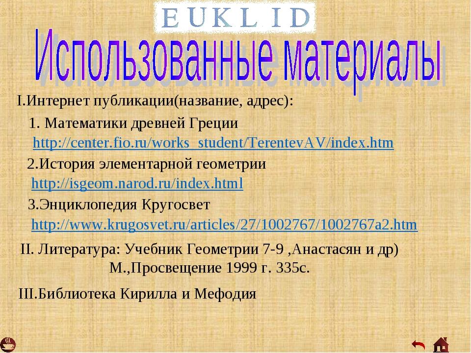 I.Интернет публикации(название, адрес): 1. Математики древней Греции http://c...