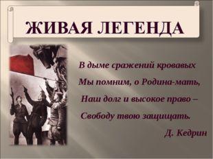 В дыме сражений кровавых Мы помним, о Родина-мать, Наш долг и высокое право –