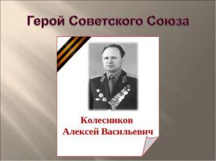 Колесников Алексей Васильевич