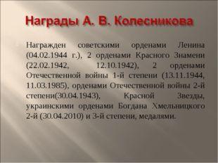 Награжден советскими орденами Ленина (04.02.1944 г.), 2 орденами Красного Зна