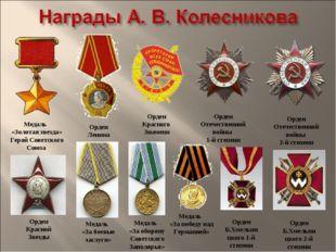 Медаль «Золотая звезда» Герой Советского Союза Орден Ленина Орден Красного Зн