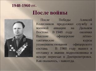 После Победы Алексей Колесников продолжил службу в военной авиации на Дальнем