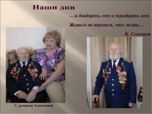 …и двадцать лет и тридцать лет Живым не верится, что живы… К. Симонов С дочер