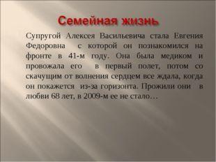 Супругой Алексея Васильевича стала Евгения Федоровна с которой он познакомилс