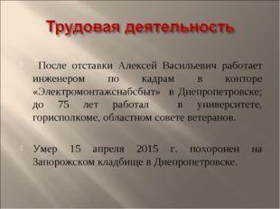 После отставки Алексей Васильевич работает инженером по кадрам в конторе «Эл