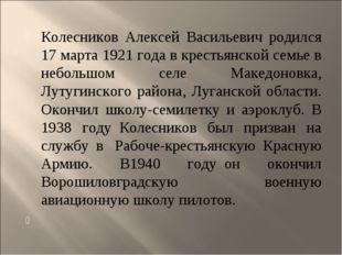 Колесников Алексей Васильевич родился 17 марта 1921 года в крестьянской семь