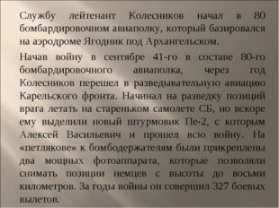 Службу лейтенант Колесников начал в 80 бомбардировочном авиаполку, который ба