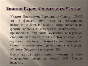 Указом ПрезидиумаВерховного Совета СССР от 4 февраля 1944 года за «образцо