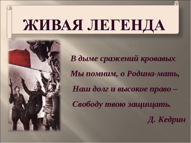 В дыме сражений кровавых Мы помним, о Родина-мать, Наш долг и высокое право –...