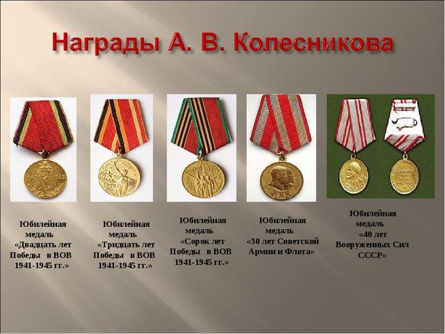 Юбилейная медаль «Двадцать лет Победы в ВОВ 1941-1945 гг.» Юбилейная медаль...
