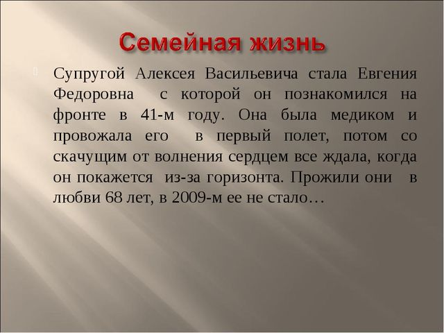 Супругой Алексея Васильевича стала Евгения Федоровна с которой он познакомилс...