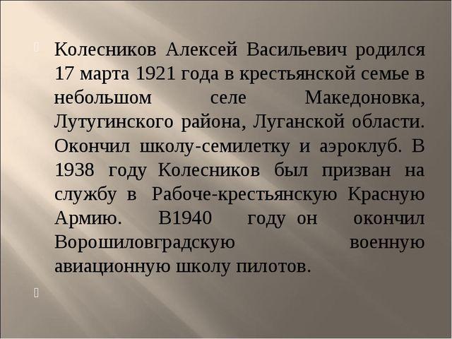 Колесников Алексей Васильевич родился 17 марта 1921 года в крестьянской семь...