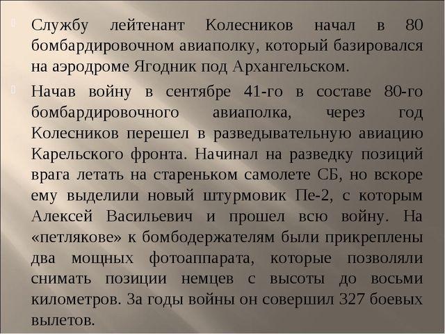 Службу лейтенант Колесников начал в 80 бомбардировочном авиаполку, который ба...