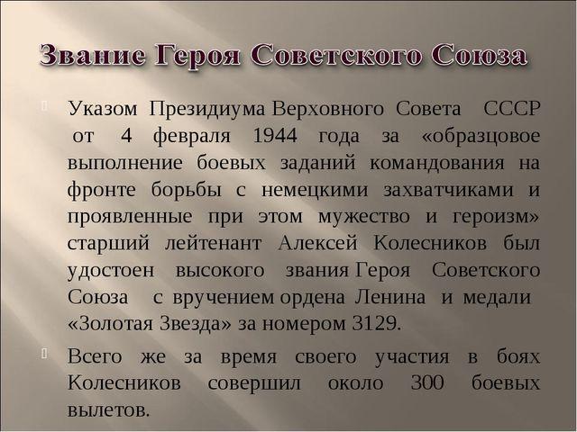 Указом ПрезидиумаВерховного Совета СССР от 4 февраля 1944 года за «образцо...