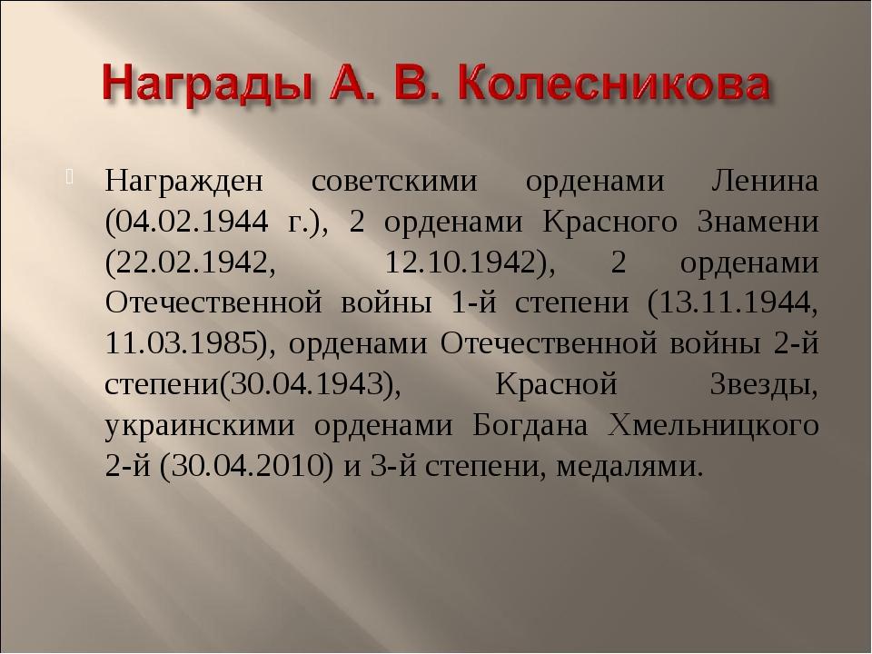 Награжден советскими орденами Ленина (04.02.1944 г.), 2 орденами Красного Зна...