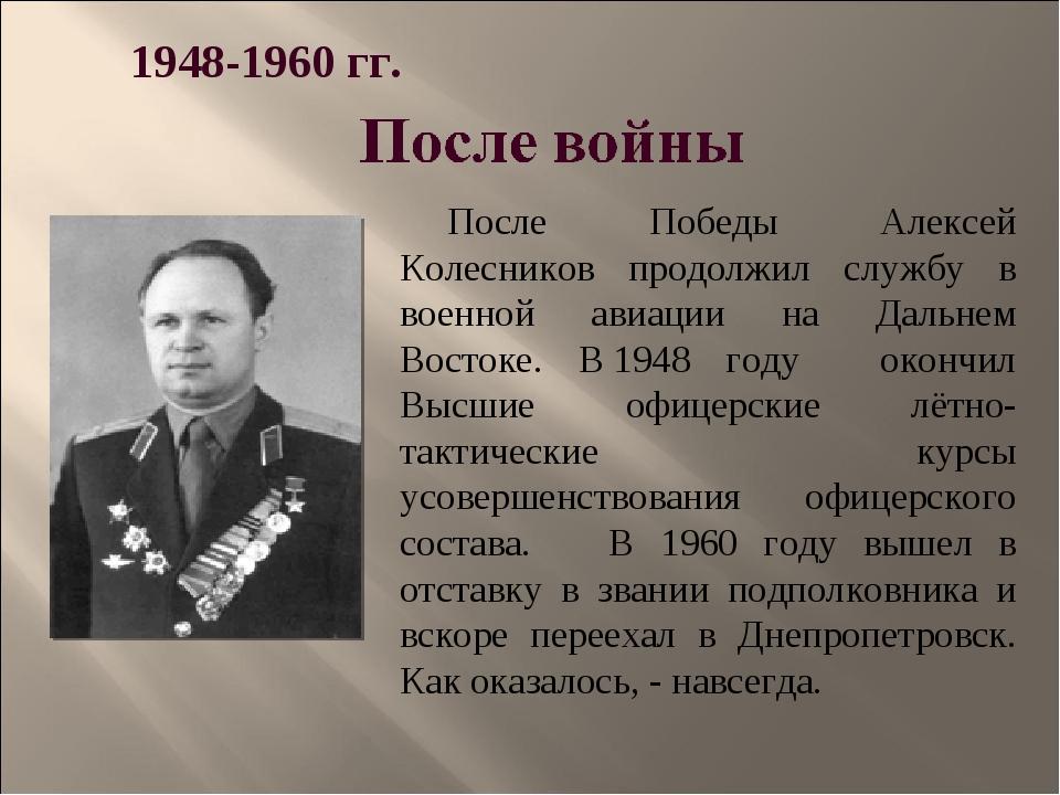 После Победы Алексей Колесников продолжил службу в военной авиации на Дальнем...
