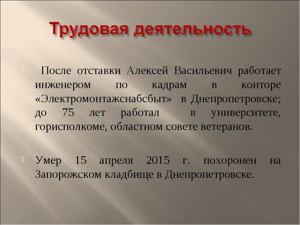 После отставки Алексей Васильевич работает инженером по кадрам в конторе «Эл...