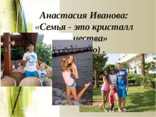 Анастасия Иванова: «Семья - это кристалл общества» (В. Гюго) .