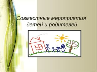 Совместные мероприятия детей и родителей
