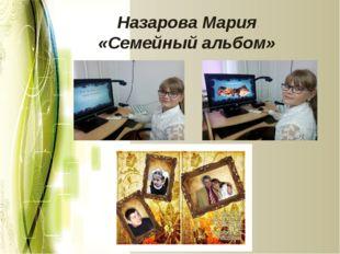 Назарова Мария «Семейный альбом»