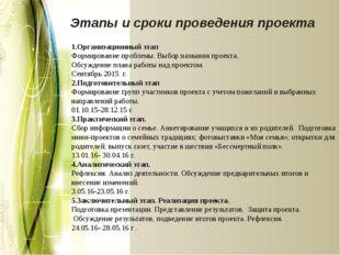Этапы и сроки проведения проекта 1.Организационный этап Формирование проблем