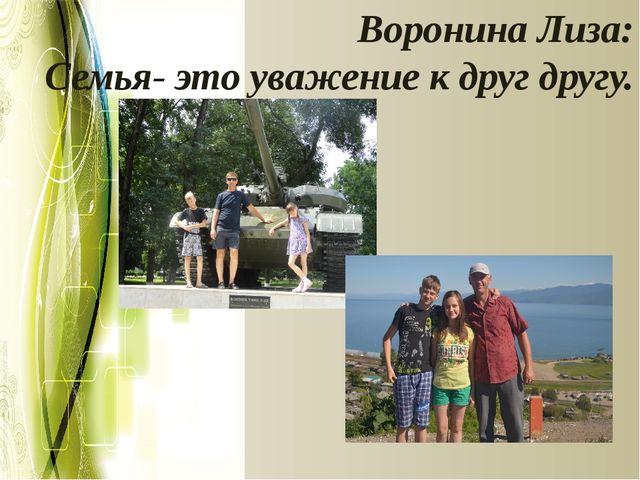 Воронина Лиза: Семья- это уважение к друг другу.