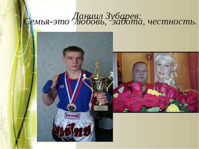 Даниил Зубарев: Семья-это любовь, забота, честность.