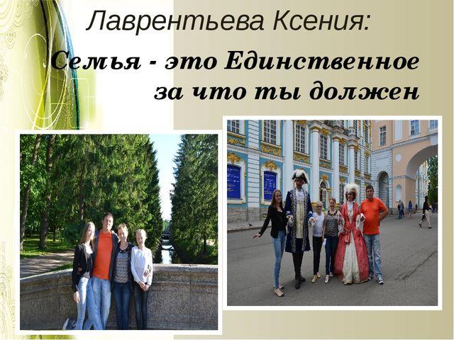 Лаврентьева Ксения: Семья - это Единственное за что ты должен переживать.