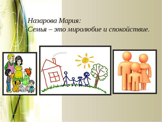 Назарова Мария: Семья – это миролюбие и спокойствие.