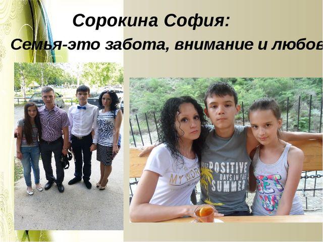 Сорокина София: Семья-это забота, внимание и любовь.