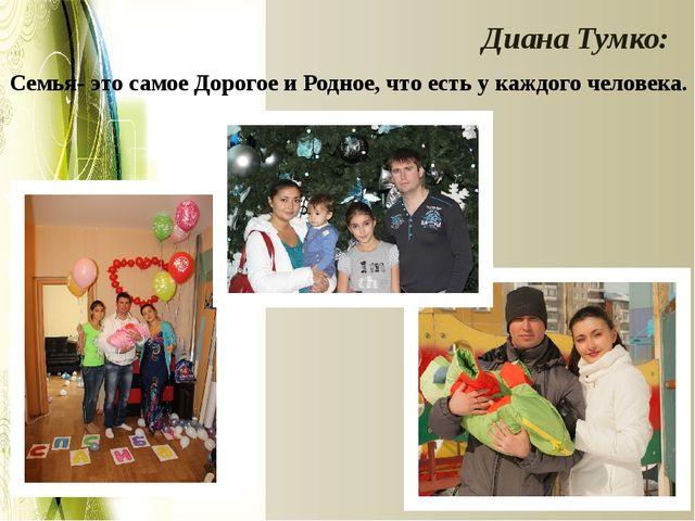 Диана Тумко: Семья- это самое Дорогое и Родное, что есть у каждого человека.