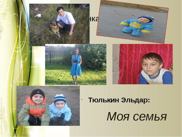 Моя семья Тюлькин Эльдар: