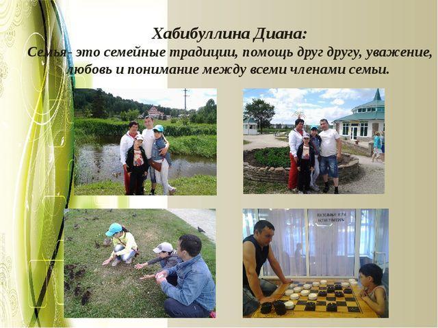 Хабибуллина Диана: Семья- это семейные традиции, помощь друг другу, уважение,...
