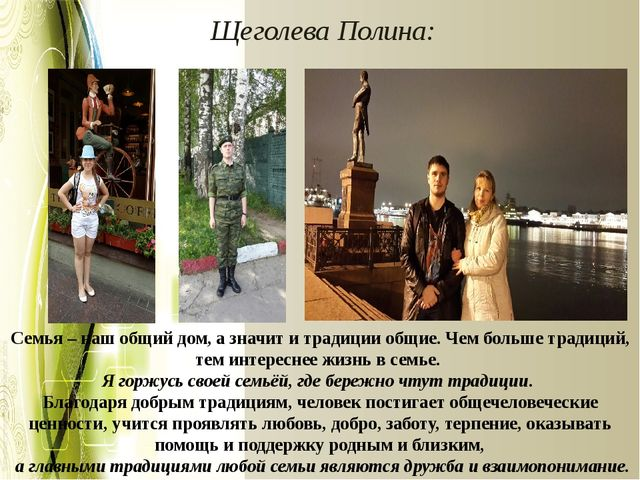 Щеголева Полина: Семья – наш общий дом, а значит и традиции общие. Чем больше...