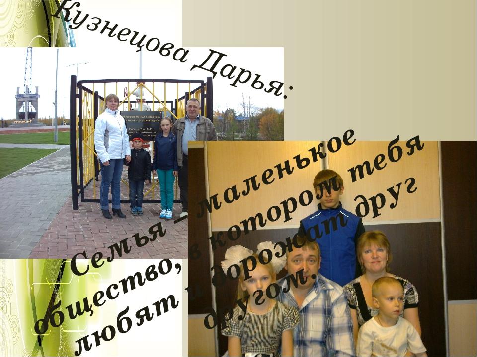 Кузнецова Дарья: Семья – маленькое общество, в котором тебя любят и дорожат д...