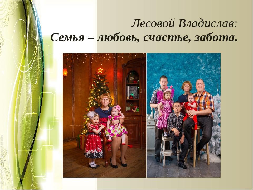 Лесовой Владислав: Семья – любовь, счастье, забота.