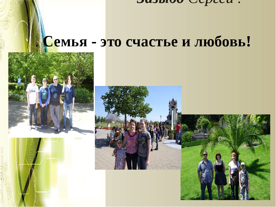 Зазыбо Сергей : . Семья - это счастье и любовь!