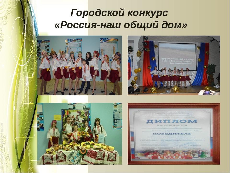 Городской конкурс «Россия-наш общий дом»