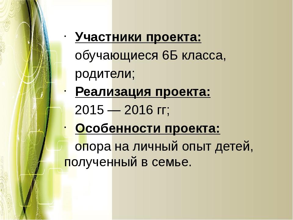 Участники проекта: обучающиеся 6Б класса, родители; Реализация проекта: 2015...